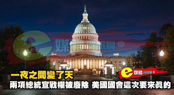 一夜之間變了天,兩項總統宣戰權被廢除,美國國會這次要來真的