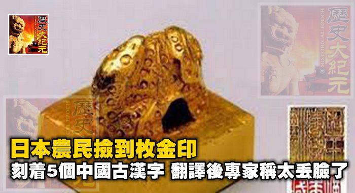日本農民撿到枚金印,刻著5個中國古漢字,翻譯後專家稱太丟臉了