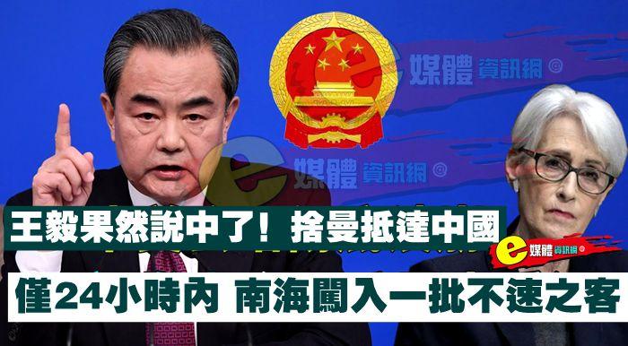 王毅果然說中了!舍曼抵達中國僅24小時內,南海闖入一批不速之客