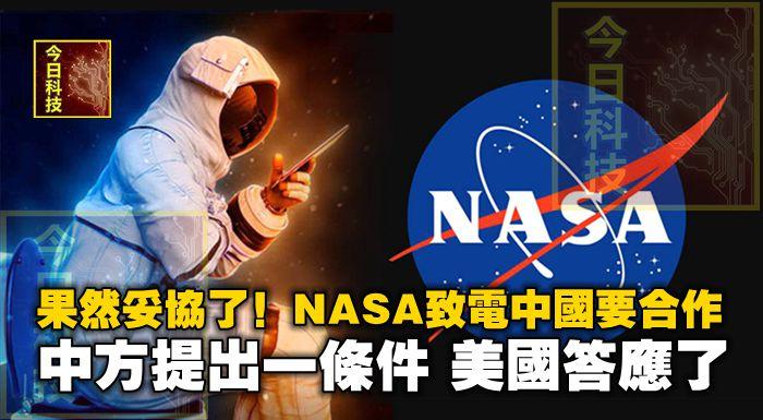 果然妥協了!NASA致電中國要合作,中方提出一條件,美國答應了