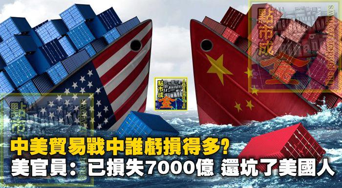 中美貿易戰中誰虧損得多?美官員:已損失7000億,還坑了美國人