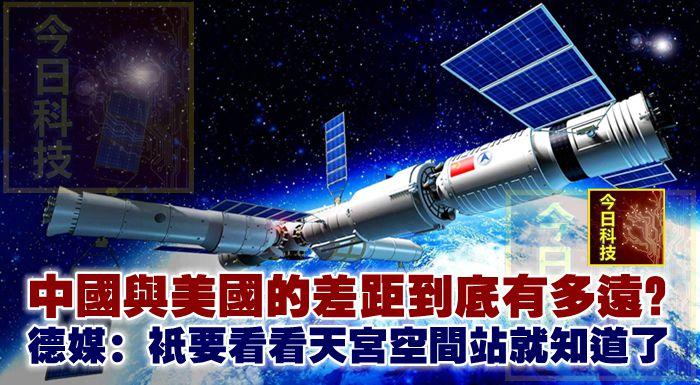 中國與美國的差距到底有多遠?德媒:只要看看天宮空間站就知道了