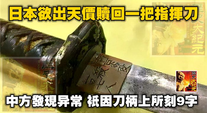 日本欲出天價贖回一把指揮刀,中方發現異常,只因刀柄上所刻9字