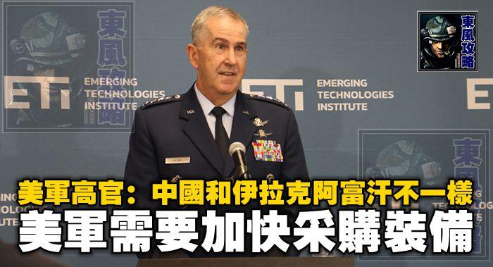 美軍高官:中國和伊拉克阿富汗不一樣,美軍需要加快采購裝備