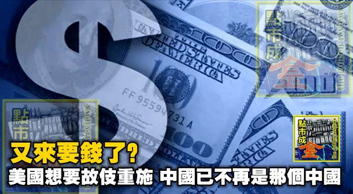 又來要錢了?美國想要故伎重施,中國已不再是那個中國