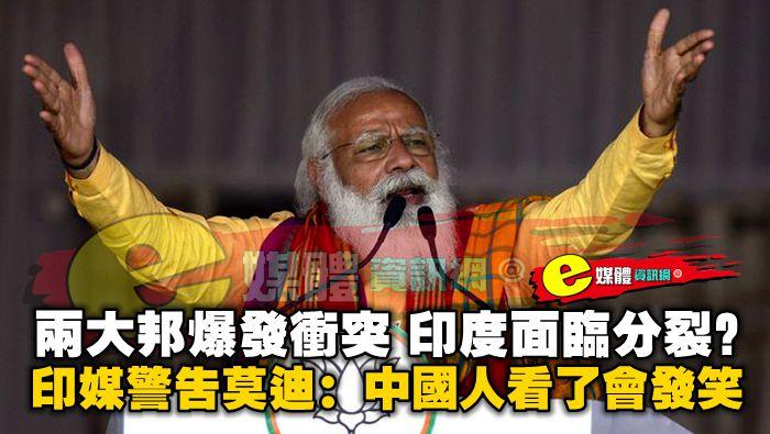 兩大邦爆發沖突,印度面臨分裂?印媒警告莫迪:中國人看了會發笑