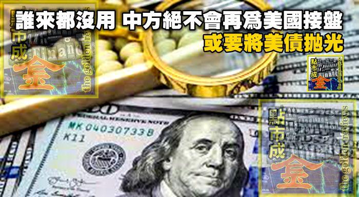 誰來都沒用,中方絕不會再為美國接盤,或要將美債拋光