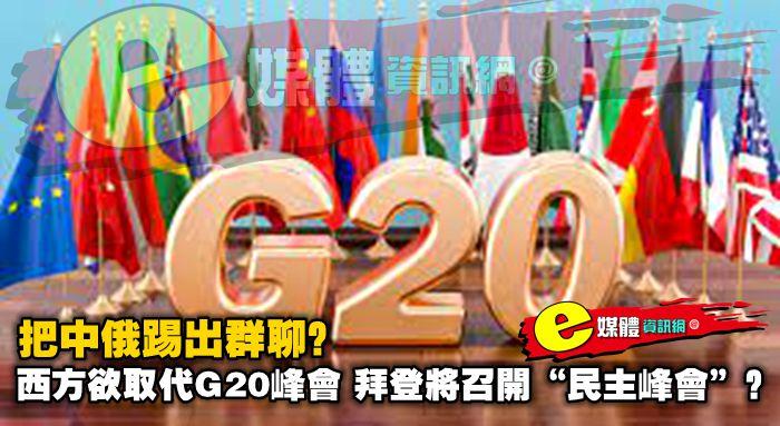 """把中俄踢出群聊?西方欲取代G20峰會,拜登將召開""""民主峰會""""?"""