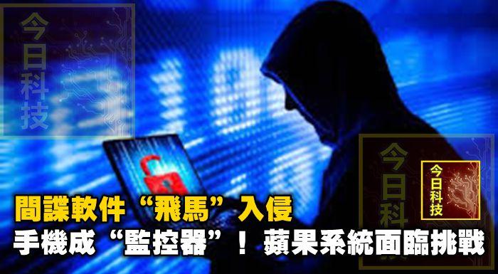 """間諜軟件""""飛馬""""入侵,手機成""""監控器""""!蘋果系統面臨挑戰"""