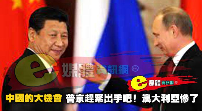 中國的大機會,普京趕緊出手吧!澳大利亞慘了