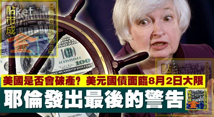 美國是否會破產?美元國債面臨8月2日大限,耶倫發出最後的警告