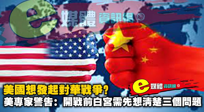 美國想發起對華戰爭?美專家警告:開戰前白宮需先想清楚三個問題