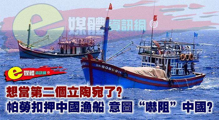 """想當第二個立陶宛了?帕勞扣押中國漁船,意圖""""嚇阻""""中國?"""