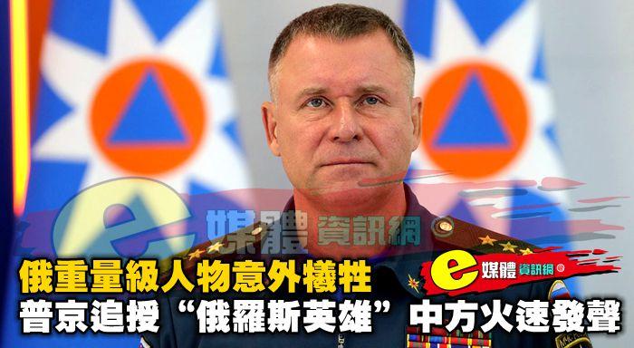 """俄重量級人物意外犧牲,普京追授""""俄羅斯英雄"""",中方火速發聲"""
