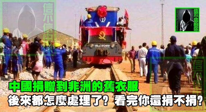中國捐贈到非洲的舊衣服,後來都怎麽處理了?看完你還捐不捐?