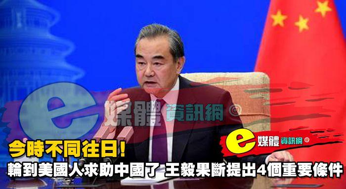 今時不同往日!輪到美國人求助中國了,王毅果斷提出4個重要條件