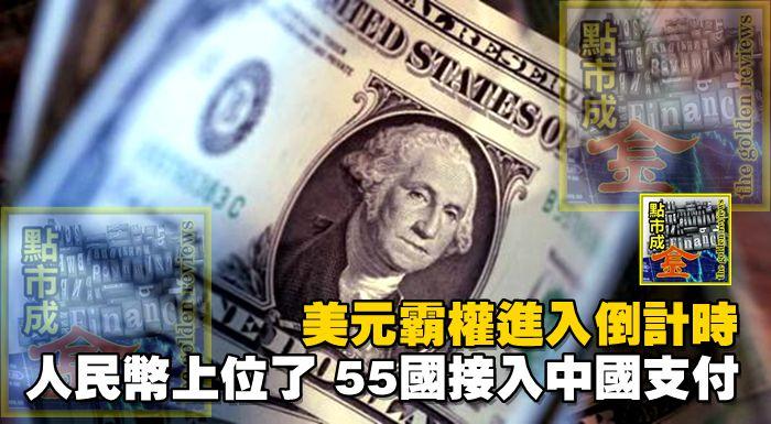 美元霸權進入倒計時,人民幣上位了,55國接入中國支付