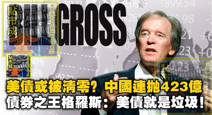 美債或被清零?中國連拋423億,債券之王格羅斯:美債就是垃圾!