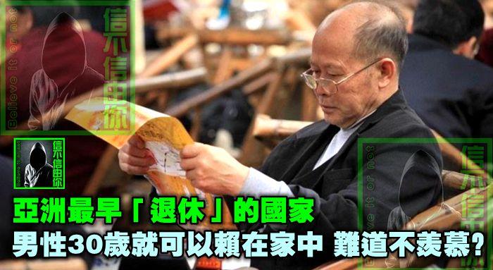 亞洲最早「退休」的國家,男性30歲就可以賴在家中,難道不羨慕?