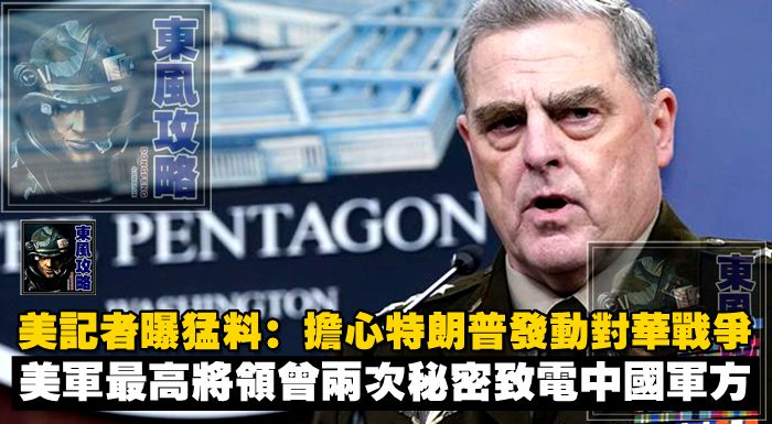 美記者曝猛料:擔心特朗普發動對華戰爭,美軍最高將領曾兩次秘密致電中國軍方