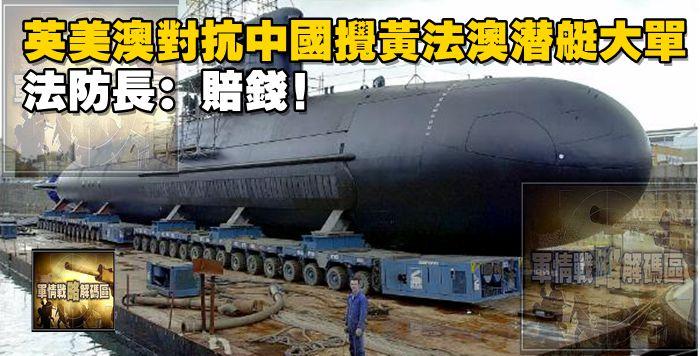 英美澳對抗中國攪黃法澳潛艇大單,法防長:賠錢!