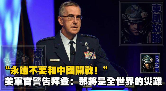 """""""永遠不要和中國開戰!""""美軍官警告拜登:那將是全世界的災難"""