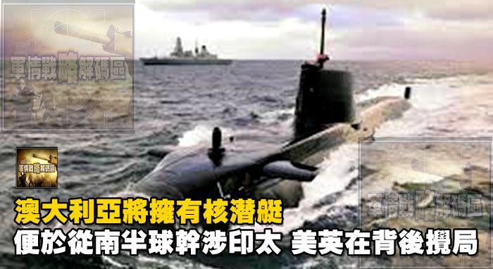 澳大利亞將擁有核潛艇!便於從南半球干涉印太,美英在背後攪局