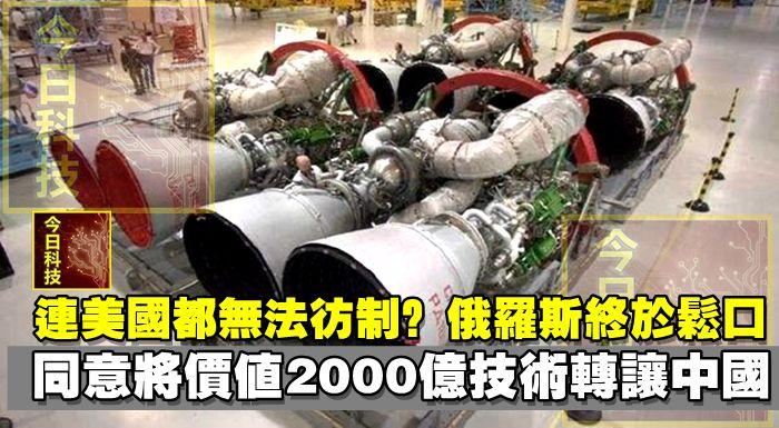 連美國都無法仿制?俄羅斯終於松口,同意將價值2000億技術轉讓中國