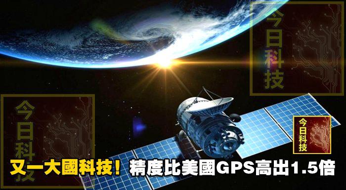 又一大國科技!精度比美國GPS高出1.5倍