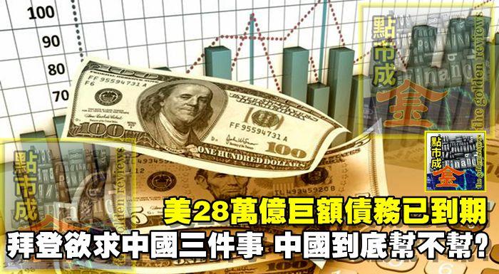 美28萬億巨額債務已到期,拜登欲求中國三件事,中國到底幫不幫?
