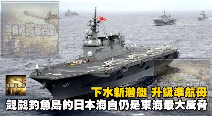 下水新潛艇,升級准航母,覬覦釣魚島的日本海自仍是東海最大威脅