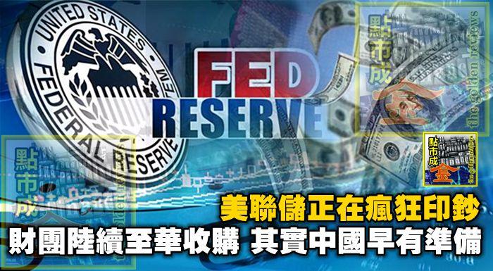 美聯儲正在瘋狂印鈔,財團陸續至華收購,其實中國早有準備