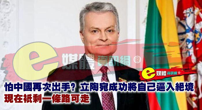 怕中國再次出手?立陶宛成功將自己逼入絕境,現在只剩一條路可走