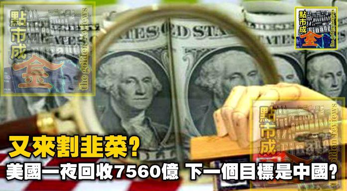 又來割韭菜?美國一夜回收7560億,下一個目標是中國?