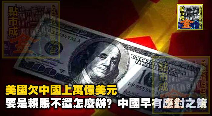 美國欠中國上萬億美元,要是賴賬不還怎麽辦?中國早有應對之策