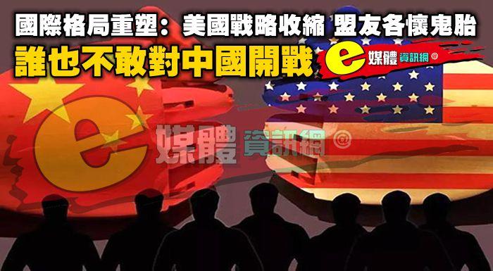 國際格局重塑:美國戰略收縮,盟友各懷鬼胎,誰也不敢對中國開戰