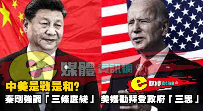 中美是戰是和?秦剛強調「三條底線」,美媒勸拜登政府「三思」