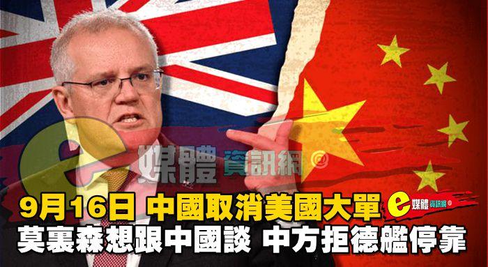 9月16日,中國取消美國大單,莫里森想跟中國談,中方拒德艦停靠