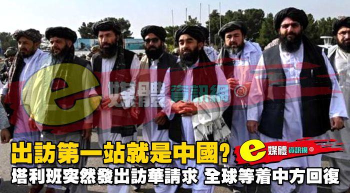 出訪第一站就是中國?塔利班突然發出訪華請求,全球等著中方回覆