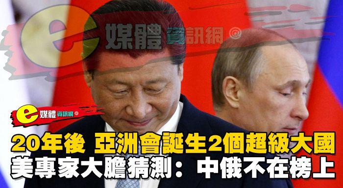 20年後,亞洲會誕生2個超級大國,美專家大膽猜測:中俄不在榜上