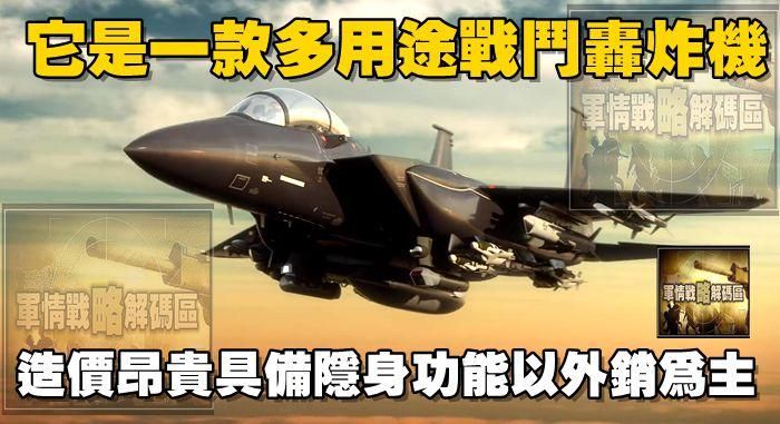它是一款多用途戰鬥轟炸機 造價昂貴具備隱身功能以外銷為主