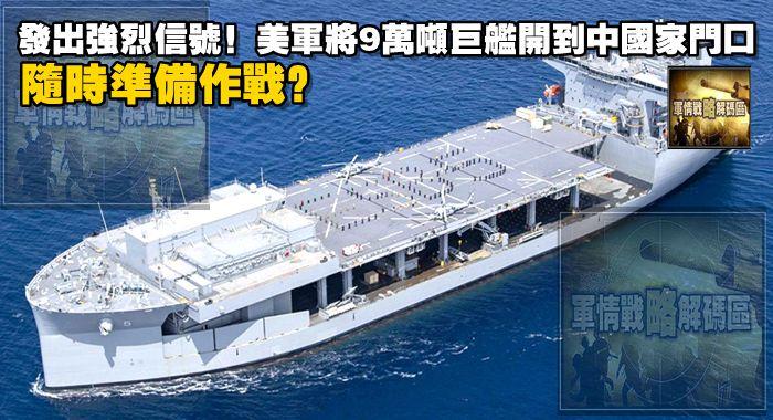 發出強烈信號!美軍將9萬噸巨艦開到中國家門口,隨時準備作戰?