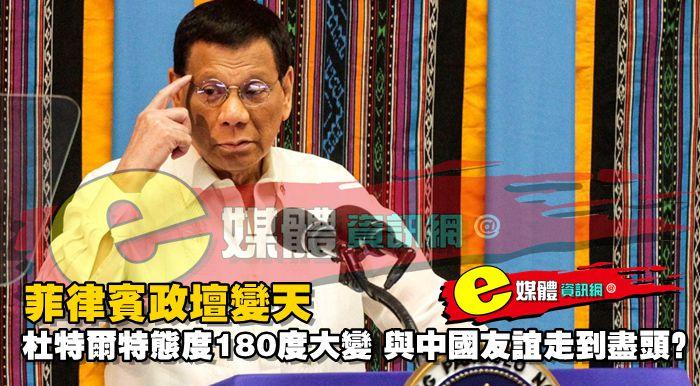 菲律賓政壇變天,杜特爾特態度180度大變,與中國友誼走到盡頭?