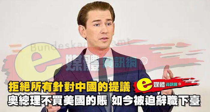 拒絕所有針對中國的提議,奧總理不買美國的賬,如今被迫辭職下台