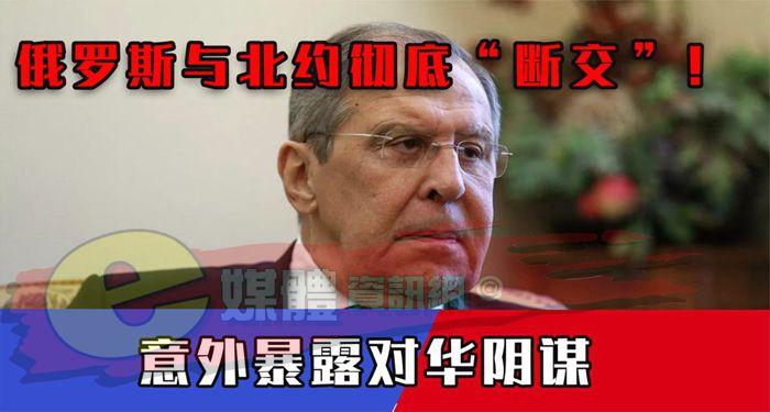 北約俄羅斯對抗升級!拉夫羅夫破口大罵,意外發現北約對華陰謀