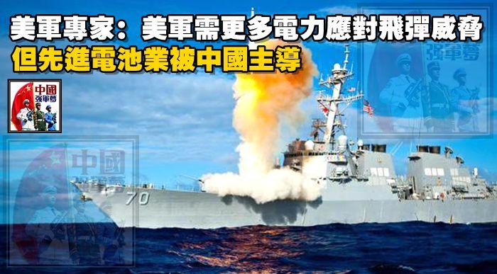 美軍專家:美軍需更多電力應對飛彈威脅,但先進電池業被中國主導