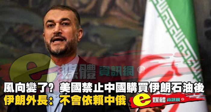 風向變了?美國禁止中國購買伊朗石油後,伊朗外長:不會依賴中俄