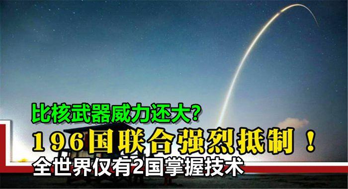 比核武器威力還大?196個國家聯合抵制,全世界僅有2國掌握技術