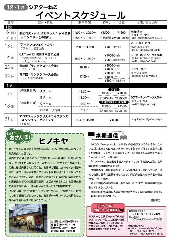 シアターねこ新聞Vol7
