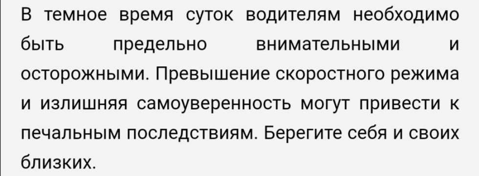 Предупреждение МВД РБ